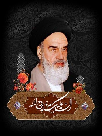 سالروز رحلت امام خمینی(رض)