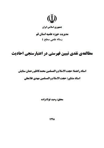 پایاننامه مطالعه نقدی تحلیل فهرستی در اعتبار سنجی احادیث
