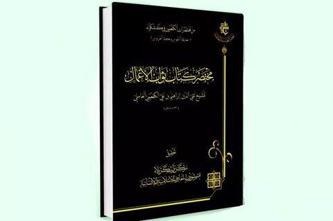 مركزُ تراث كربلاء يُصدر كتاب (مختصر كتاب ثواب الأعمال)