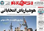 صفحه اول روزنامههای چهارشنبه ۱۲ خرداد ۱۴۰۰