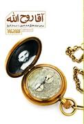 """کتاب """" آقا روح الله""""  به بازار نشر عرضه شد"""