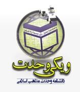 «ویکی وحدت» دانشنامه ای از اطلاعات پایدار و آشکار برای شناخت تقریب