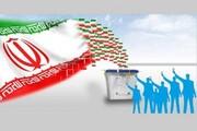 یادداشت رسیده | مشارکت مردم در امور سیاسی