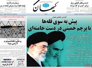 صفحه اول روزنامههای پنج شنبه ۱۳ خرداد ۱۴۰۰