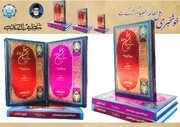 کتاب ''سیرۃ الحسین علیہ السلام فی الحدیث والتاریخ ''اب اردو ترجمہ کے ساتھ منظر عام پر آچکی ہے