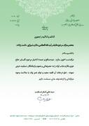 تسلیت عضو مجلس خبرگان رهبری به آیت الله العظمی مکارم شیرازی