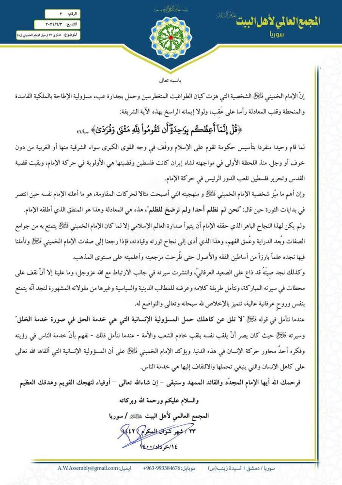 بيان المجمع العالمي لأهل البيت (ع) في سوريا بمناسبة ذكرى رحيل الإمام الخميني (قدس سره)