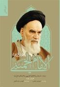 جلد دوم کتاب «امام خمینی (ره) باقلام عراقیه» منتشر شد