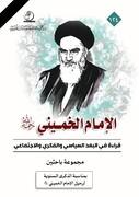 انتشار کتاب «خوانشی از ابعاد سیاسی ، فکری و اجتماعی امام خمینی (ره)»