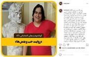 کوتاهنوشتهای انتخاباتی؛ روایت حب و بغضها