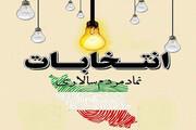 انتخابات از برکات نهضت امام خمینی(ره) است