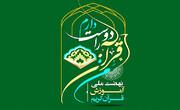 """قرآن کریم کی تعلیمات کو عام کرنے کی غرض سے """" قرآن سے محبت کرتا ہوں """" نامی پروگرام کا آغاز"""