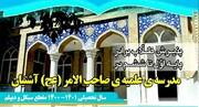 پذیرش طلبه در مدرسه علمیه صاحبالامر(عج) آشتیان