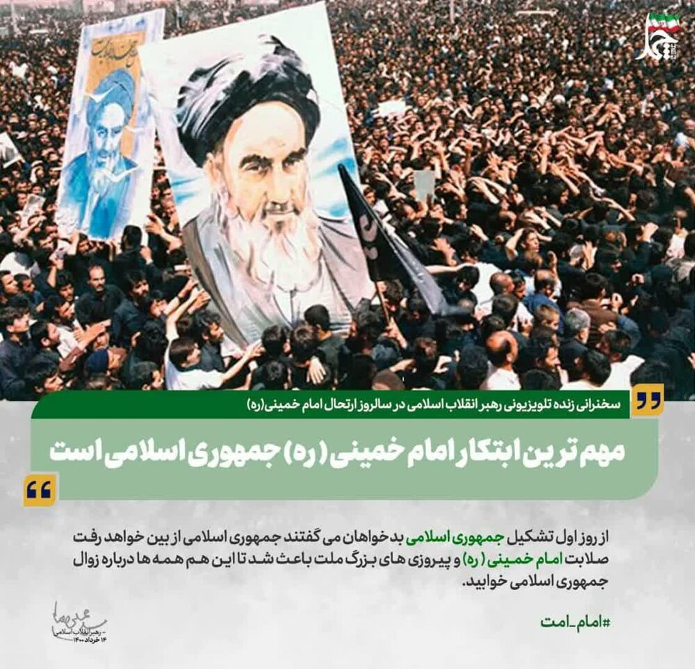 عکس نوشت   بیانات مقام معظم رهبری در سالگرد ارتحال امام خمینی(ره)