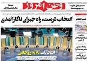 صفحه اول روزنامههای دوشنبه ۱۷خرداد ۱۴۰۰