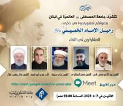 کنفرانس سالگرد رحلت امام خمینی امروز در لبنان برگزار میشود