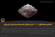 عکس نوشت | امام صادق(ع) از منظر اندیشمندان