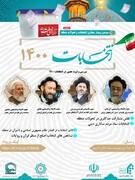 وبینار روحانیون و طلاب شمال غرب کشور برگزار میشود