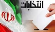 نشست مشارکت حداکثری و انتخاب اصلح در خرم آباد برگزار می شود