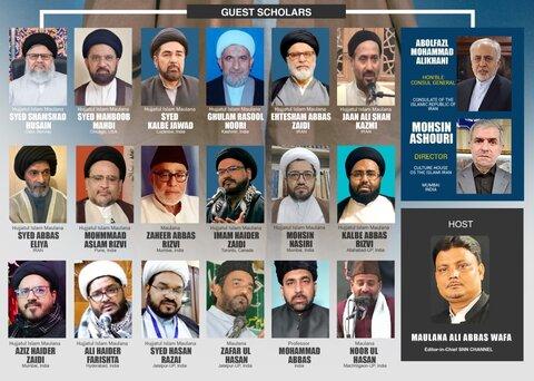 امام خمینی انٹر نیشنل کانفرنس