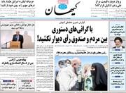 صفحه اول روزنامههای سه شنبه ۱۸ خرداد ۱۴۰۰