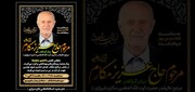 مراسم هفتمین روز درگذشت برادر آیت الله العظمی مکارم برگزار می شود
