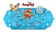 بیانیه اعتراضی حوزه علمیه اصفهان در مورد توهین به ساحت علمی حوزویان