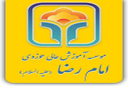 پذیرش دانش پژوه در موسسه آموزش عالی حوزوی امام رضا(ع)
