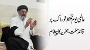 غاصب و طبقاتی معاشی نظام نے انسانیت کو غربت کے اندھیروں میں دھکیل دیا، علامہ ساجد نقوی