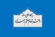 استفتاء منتشر شده درباره «صالح» و «اصلح» در انتخابات، فاقد اعتبار است