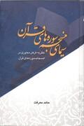 کتاب سیمای منسجم سورههای قرآن شایسته تقدیر شناخته شد
