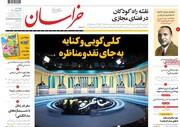 صفحه اول روزنامههای چهارشنبه ۱۹ خرداد ۱۴۰۰