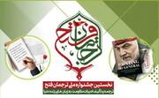 نشست هشتم جشنواره ملی ترجمان فتح برگزار میشود