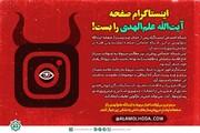 اینستاگرام صفحه آیت الله علم الهدی را مسدود کرد