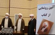کتاب «شیخ الشهدا» در قم رونمایی شد
