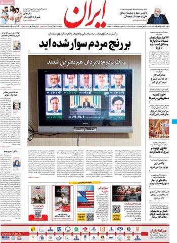 صفحه اول روزنامههای چهارشنبه 19 خرداد ۱۴۰۰