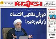 صفحه اول روزنامههای پنج شنبه ۲۰ خرداد ۱۴۰۰