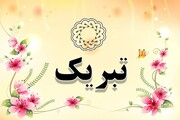 تبریک مجمع نمایندگان طلاب و فضلای سمنان به امام جمعه جدید شهرستان دامغان