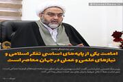 عکس نوشت | امامت یکی از پایههای اساسی تفکر اسلامی جهان معاصر است