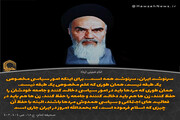عکس نوشت   امام خمینی (ره)