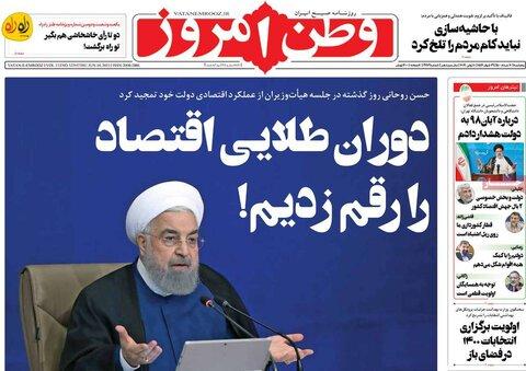 صفحه اول روزنامههای پنج شنبه 20 خرداد ۱۴۰۰