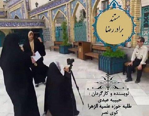 فیلم مستند «برادر رضا»