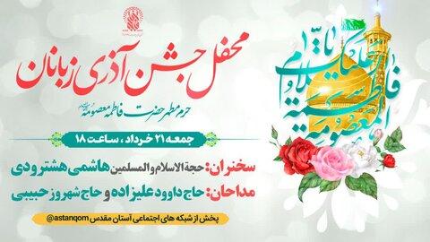 جشن آذری زبانان