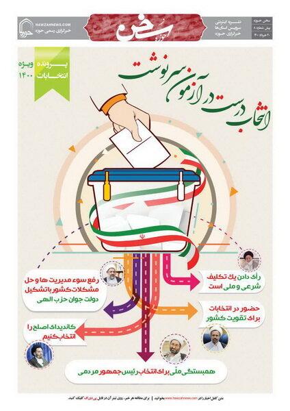 پرونده ویژه انتخابات ۱۴۰۰ را در جدیدترین شماره «سخن حوزه» بخوانید +  PDF