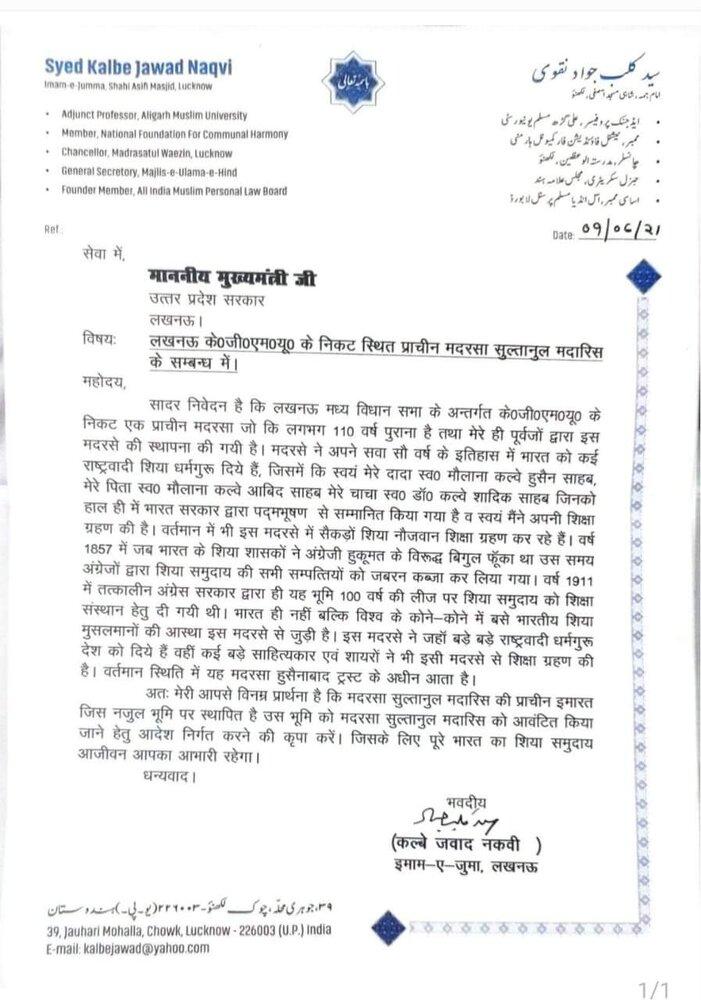 مولانا کلب جواد نقوی کا وزیر اعلیٰ یوگی سے مطالبہ؛ مدرسہ سلطان المدارس کی زمین مدرسے کے نام الاٹ کی جائے