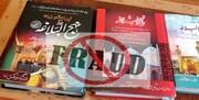 نہج البلاغہ کے نام پر فراڈ؛نقلی نہج البلاغہ مفت تقسیم کی جارہی ہے مؤمنین خبردار رہیں+ویڈیو