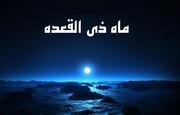 اعمال ماه ذیالقعده