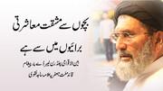 بچوں سے مشقت معاشرتی برائیوں میں سے ہے، علامہ ساجد نقوی