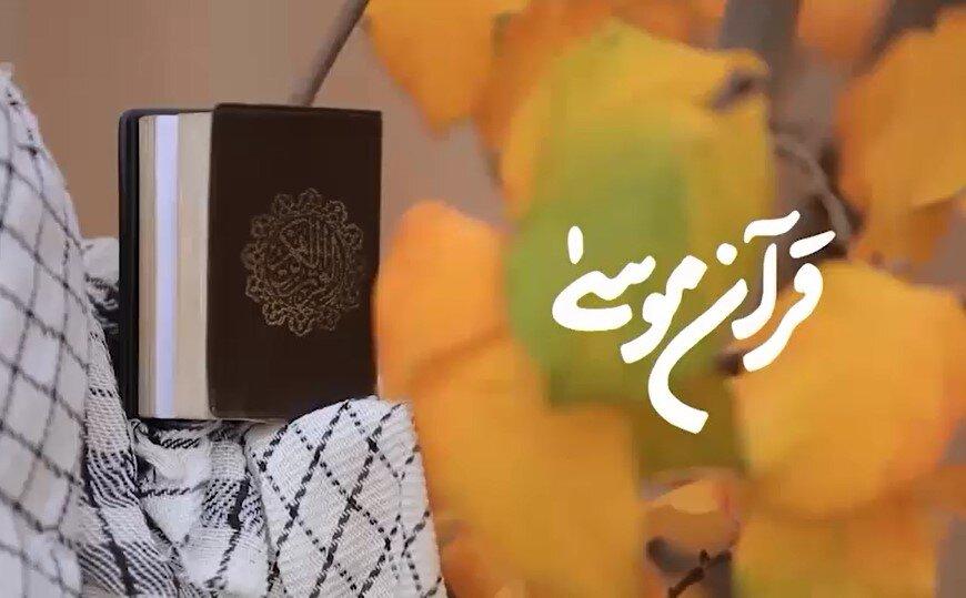 """فیلم   مستند """"قرآنِ موسی"""""""
