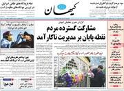 صفحه اول روزنامههای شنبه ۲۲ خرداد ۱۴۰۰